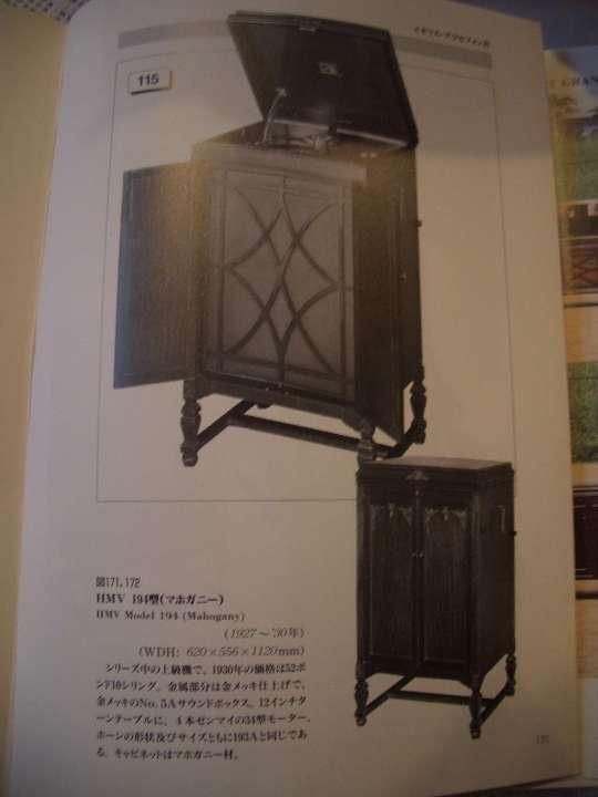 HMV194蓄音機・レコードセット